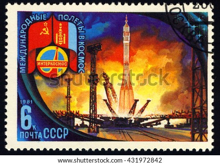 "SINGAPORE â?? JUNE 6, 2016: A stamp printed in USSR, shows a series of images ""International flights into space"",  circa 1981"