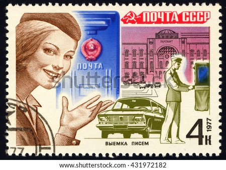 SINGAPORE â?? JUNE 6, 2016: A stamp printed in USSR, shows the work of a postman, workers are depicted mail inbox, a series of post USSR, circa 1977 - stock photo