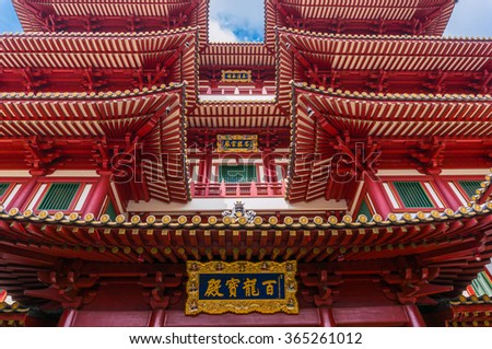 SINGAPORE/SINGAPORE - Dec 23, 2015: Buddha Tooth Relic Temple and Museum at Chinatown. Temple in Tang dynasty architectural style