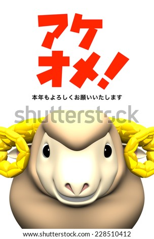 Smile Brown Sheep, Greeting On White. 3D render illustration For The Year Of The Sheep,2015 In Japan. For New Year Greeting Postcard. Isolated On White.