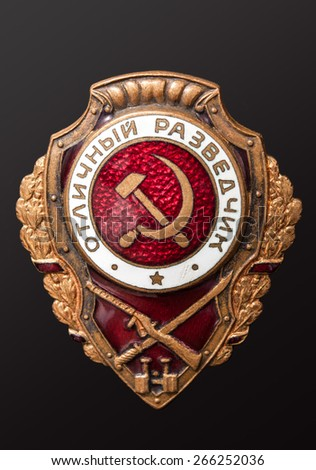 Soviet Order Badge Excellent Scout. isolated on black background - stock photo