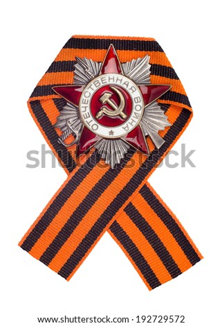Soviet Order of the Great Patriotic War at the St. George ribbon. Symbol of Russia's victory in World War II. Isolated on white. - stock photo