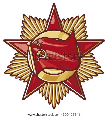 soviet star order (soviet star medal) - stock photo