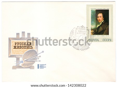 SOVIET UNION - CIRCA 1972: An old used envelope and postage stamp issued in honor of the great Russian painter Dmitry Levitzky and his painting  portait of Nikolay Novikov; series, circa 1972 - stock photo