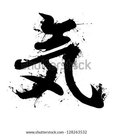 japanese kanji stock photos images pictures shutterstock. Black Bedroom Furniture Sets. Home Design Ideas