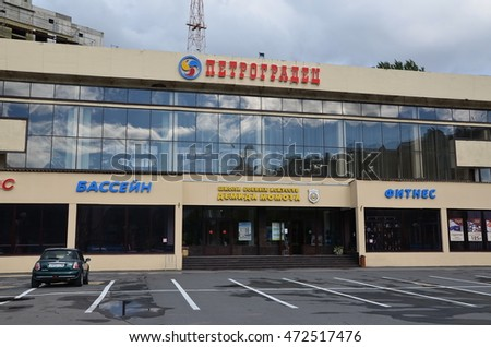 "ST-PETERSBURG, RUSSIA - AUG 14, 2016: Sports center ""Petrogradets"", St. Petersburg, Russia. Signs mean: swimming pool, martial arts school, fitness"