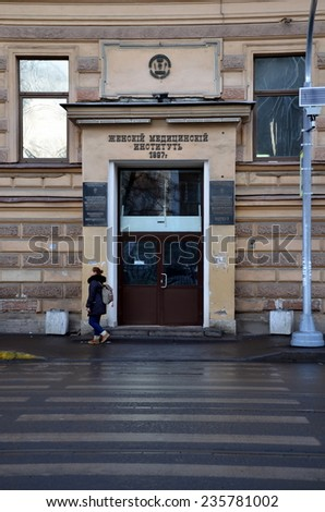 ST-PETERSBURG, RUSSIA, DEC 2, 2014 - Medical Institute in St. Petersburg. The Institute was founded in 1897