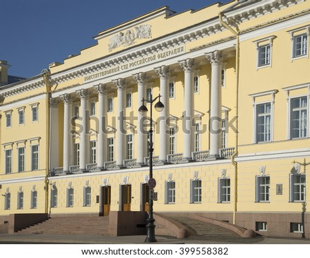 ST. PETERSBURG, RUSSIA - JULY 06, 2014: The main entrance of the building of the Constitutional Court of the Russian Federation