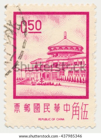 ST. PETERSBURG, RUSSIA - JUNE 15, 2016: A postmark printed in REPUBLIC OF CHINA, shows a Chung Shan Building (Sun Yat Sen Memorial-equipped), Yangmingshan, circa 1968