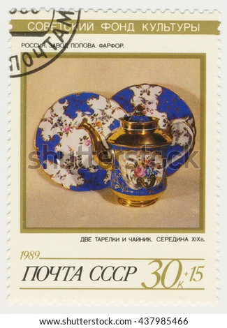 ST. PETERSBURG, RUSSIA - MAY 16, 2016: A postmark printed in USSR, shows Popov porcelain coffee pot and plates, 19th cent., series Paintings and porcelain, circa 1989 - stock photo