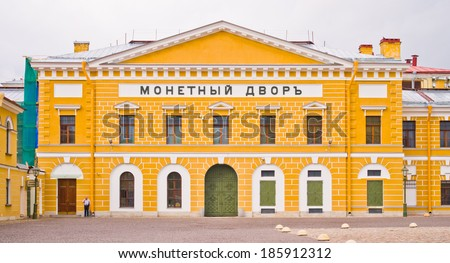 ST. PETERSBURG, RUSSIA - MAY 18 2012. Mint in Peter and Paul Fortress in Saint-Petersburg. Saint-Petersburg Mint is one of the world's largest mints.  - stock photo