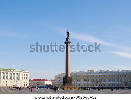 St.Petersburg, Russia - October 7, 2014: Dvortsovaya (Palace)square with  Alexander column in centre,  facade of General Headquarters back , building of guards corps Headquarters and walking tourists