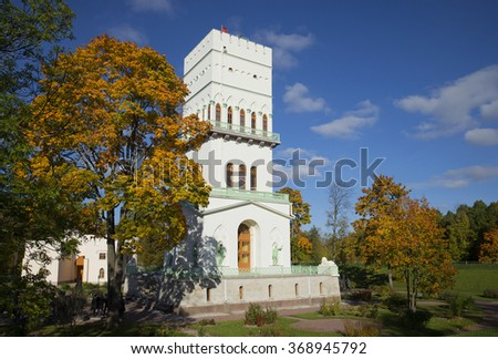 ST. PETERSBURG, RUSSIA - OCTOBER 02, 2015: The white tower in early October. Tsarskoye Selo