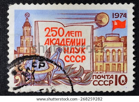 Stamps of the USSR from 1974. - stock photo