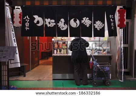 SUGAMO, TOKYO - JANUARY 13: Kabayaki (broiled eel) restaurant in the shopping street of Sugamo, Tokyo on January 13, 2013. Traditional Tokyo cuisine. Japanese people eat Kabayaki for gaining stamina. - stock photo