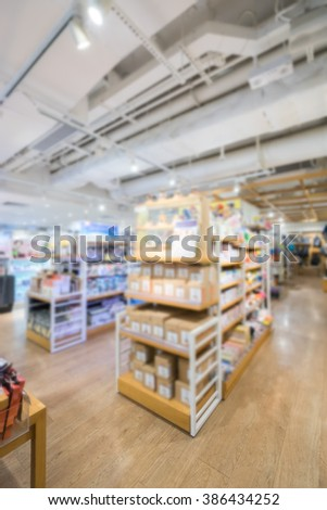 supermarket aisle,motion blur - stock photo