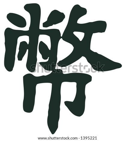 japanese calligraphy japanpronunciation japanese nihon stock vector 507395122 shutterstock. Black Bedroom Furniture Sets. Home Design Ideas