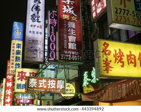 Taipei, Taiwan - Dec 17, 2015: Colourful billboards advertise at Liaoning Street night market on Dec 17,2015 in Taipei,Taiwan.