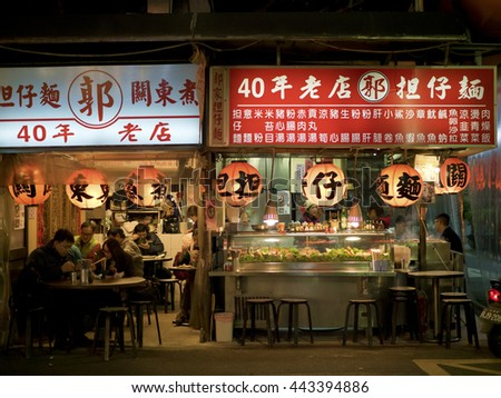 Taipei, Taiwan - Dec 17, 2015: view of people eating in restaurant at Liaoning Street night market on Dec 17,2015 in Taipei,Taiwan.