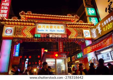 TAIPEI-TAIWAN, JAN 21, 2015: Entrance of Raohe Street Night Market in Taipei on Jan 21. Raohe Night Market is popular among local & tourists. It is one of the oldest night markets in Songshan District - stock photo