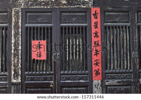 Taiwan's traditional house doors, facade represents the best for the future with the meaning of its crop harvest - stock photo