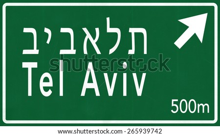 Tel Aviv Israel Highway Road Sign - stock photo