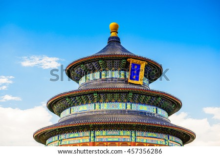 Temple of Heaven in Beijing, China. - stock photo