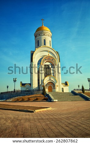 Temple of St. George on Poklonnaya Hill in Moscow. The Orthodox Church - stock photo