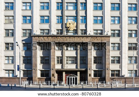 The building of the State Duma. Moscow
