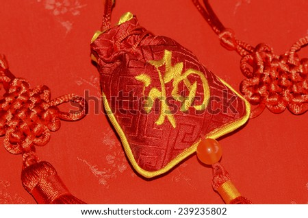 The chinese character signifies prosperity / Prosperity background / Chinese new year celebrations - stock photo