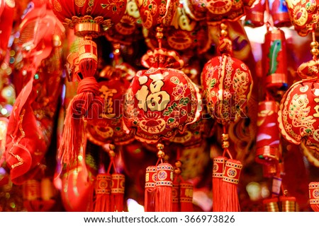 The Chinese happiness bag is full of happiness. The Chinese golden character means luck. People hang it at home, on the car, on the bed... to collect the happiness in the new year. - stock photo
