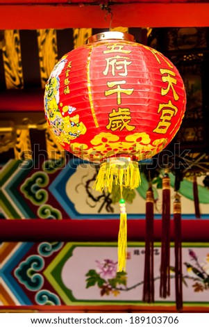 The chinese lamp in the place of warship - stock photo
