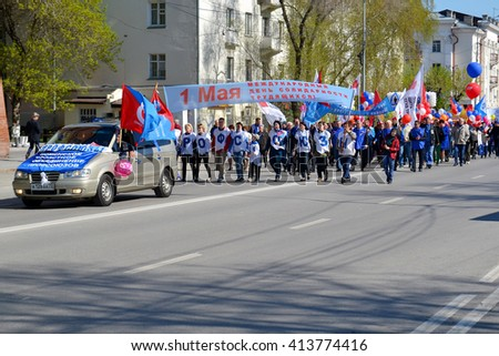 The demonstration devoted to celebration on May 1. Tyumen, Russia, 2016