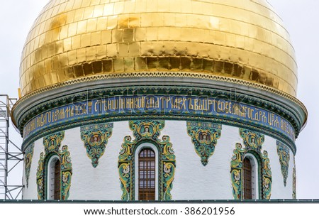 The dome of Resurrection Cathedral in New Jerusalem Monastery in Istra, Russia - stock photo