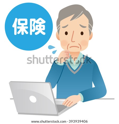 "The elderly man to use the notebook computer. balloon is ""insurance"" in Japanese character."