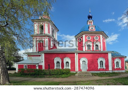 The Golden Ring - family tourist trails through ancient Russian cities. Yaroslavl region, Pereslavl-Zalessky city, The Church of the intercession (Pokrovskaya church) - stock photo