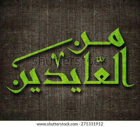 The Holy month of muslim community festival Ramadan Kareem and Eid al Fitr greeting card, with Arabic calligraphy means in english Wishing you a blessed Ramadan. - stock photo