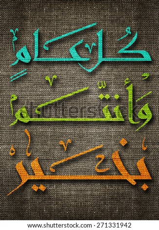 The Holy month of muslim community festival Ramadan Kareem and Eid al Fitr greeting card, with Arabic calligraphy means in english wishing you a blessed new year. - stock photo