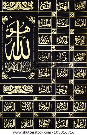 The Holy Quran verse (thousands dinar verse) - stock photo