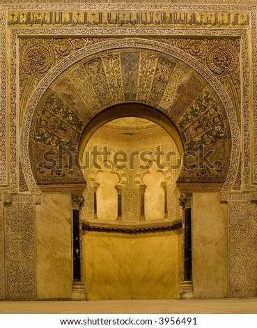 The mihrab (prayer niche) in the Mezquita in Cordoba, Spain.  Dates to the year 961, it is a masterpiece of architectural art.