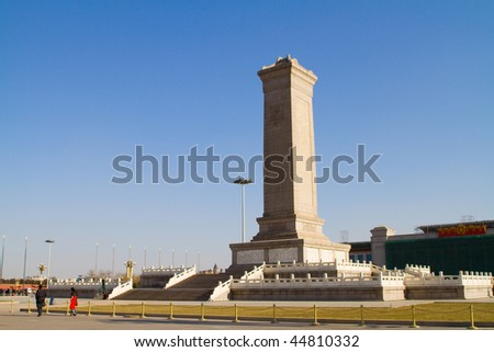 the monument to the People's Heroes in Tiananmen square, Beijing, China