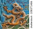 The Nine-Dragon Wall (Jiulongbi) at Beihai park, Beijing, China. The wall was built in 1756 CE - stock photo