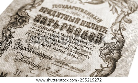 The old banknotes of the Russian Empire, 1909 edition - stock photo