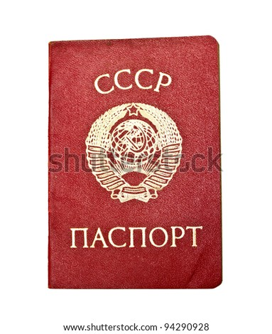 the passport of the USSR - stock photo