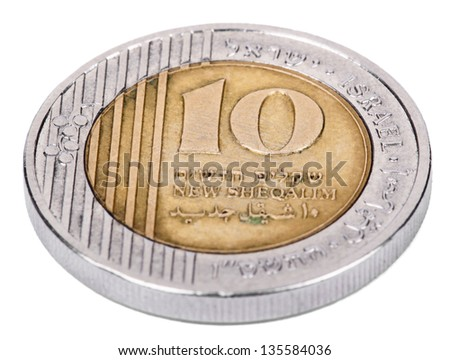 """The reverse side of an Israeli 5 Shekels (Singular: Shekel) coin, depicting Value, date, """"Israel"""" in Hebrew, Arabic and English. Isolated on white background. - stock photo"""