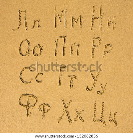 The russian alphabet written on a sand beach. (L-C, part the second of three)