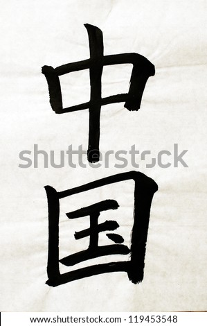Word China Beautifully Handwritten Traditional Chinese Stock Photo ...