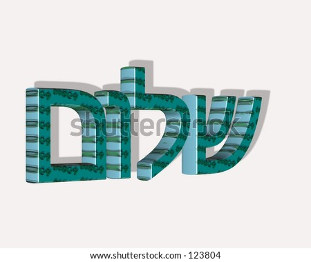 Word Shalom Meaning Peace Written Hebrew Stock Illustration 123804