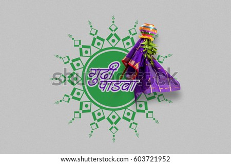 The Words Gudi Padwa In Marathi Calligraphy With