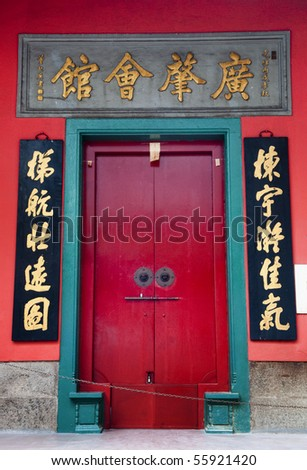 The 121 years old Guan Ti Temple which located at Kuala Lumpur Chinatown, Malaysia. - stock photo